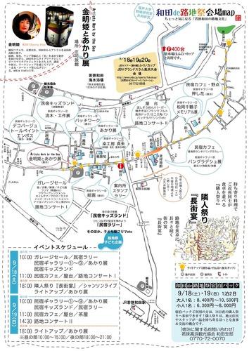 路地祭チラシ2010_裏