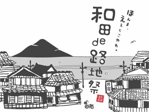 和田の町並み