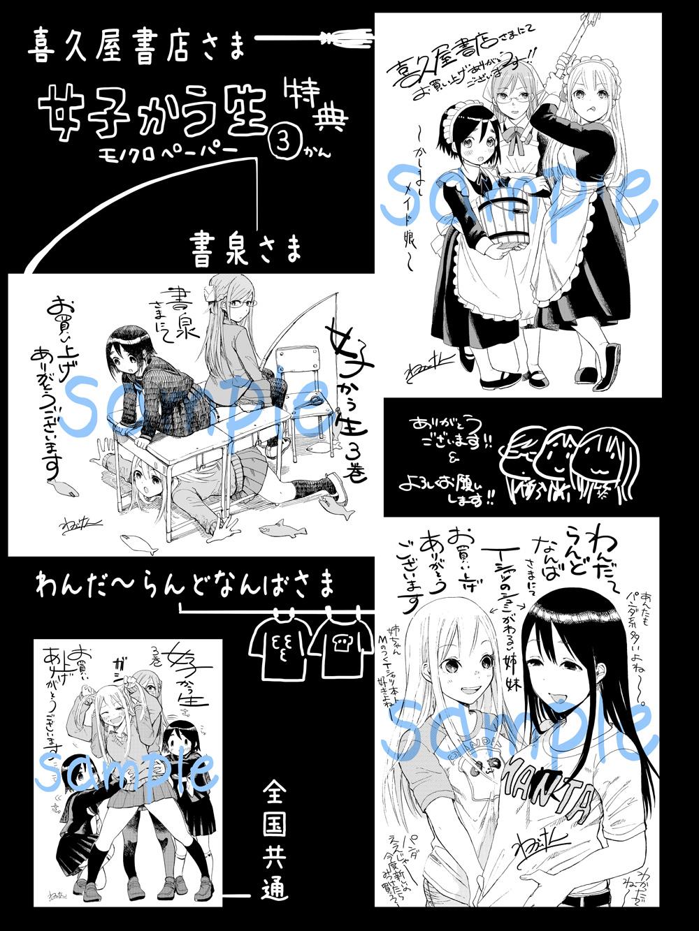 tokutenmatome03-b.jpg