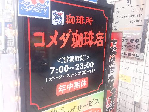 コメダ 珈琲 武蔵 小山