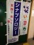 2015-05-30コラボ旗