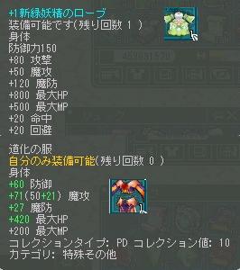 新緑PD服