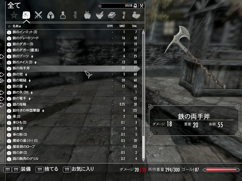 2014-12-20_skyUI失敗1