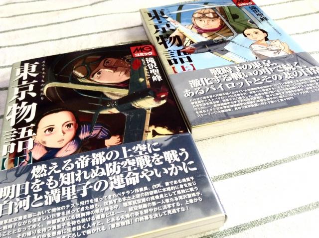 東京物語全2巻