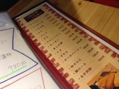 心彩彩酒 彡:メニュー