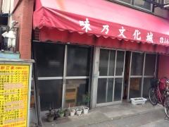 味乃文化城:外観