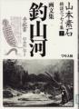山本素石綺談エッセイ集 1 (217x300)