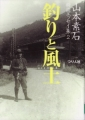 山本素石綺談エッセイ集 2 (217x300)