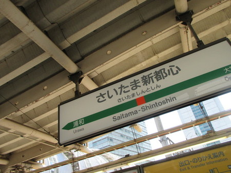 さいたま新都心駅。