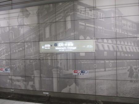 元町・中華街駅。