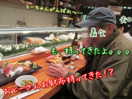 寿司屋にて。