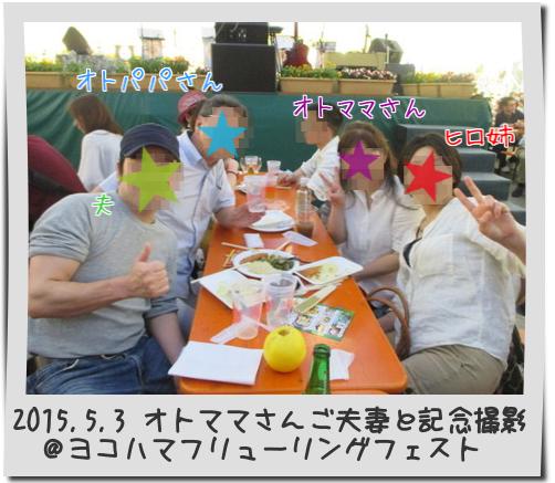 2015.5.3 オトママさんご夫妻と♪ヨコハマフリューリングフェスト2015。