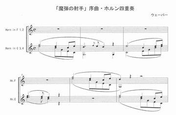 「魔弾の射手」序曲・ホルン四重奏