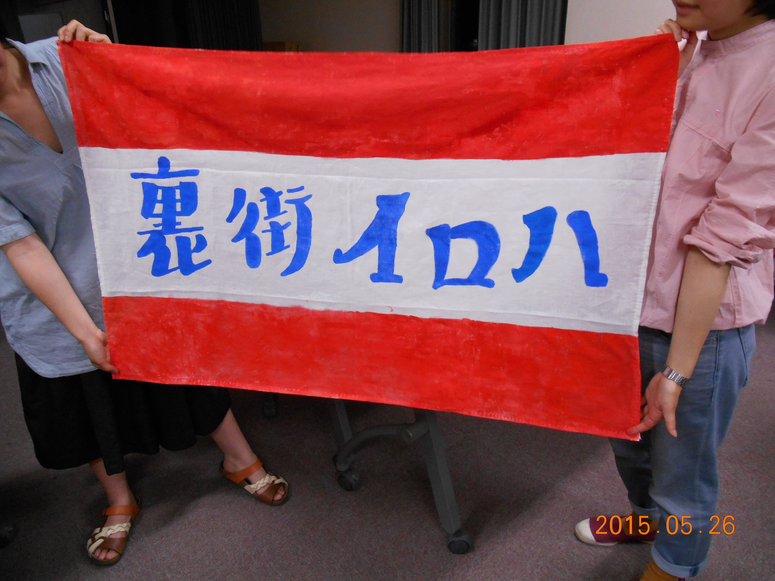 裏街イロハの旗