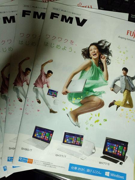 Fujitsu 2015spring