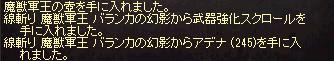 バランカ(ドロップ)1