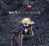 バランカ(END)