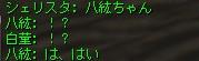 八紘ちゃん