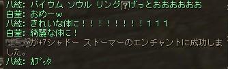 バイウムソウルげっとー!!!