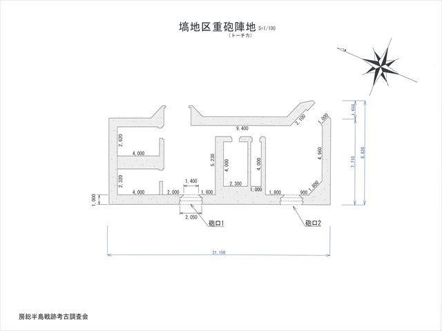 塙地区重砲陣地_R
