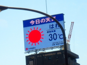 017暑い30度