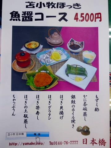 041魚醤油コース