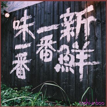 bloggaisyoku.jpg