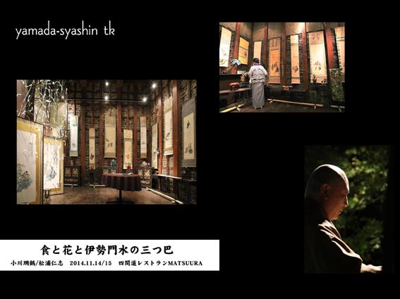 blogshikemichi.jpg