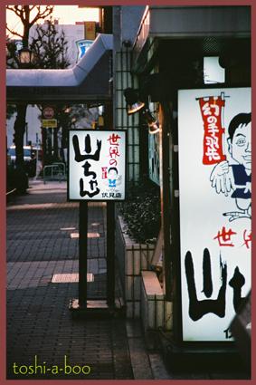 blogyamachyan.jpg
