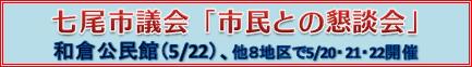 """""""市民と議会との懇談会(議会報告会)""""詳細へ移動。"""