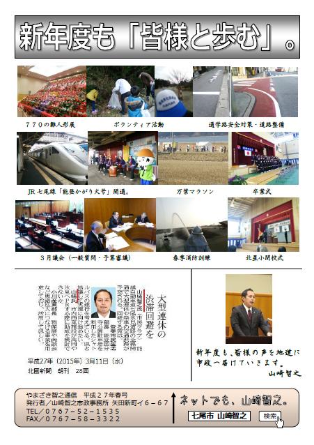 """""""やまざき智之通信・平成27年春(3月議会)報告・裏""""へ移動。"""