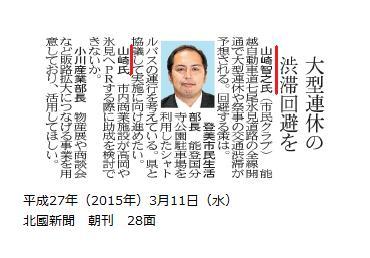 平成27年3月11日(水)北國新聞 朝刊 28面