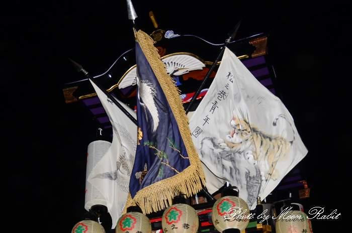 松之巷だんじり(松之巷屋台) 松之巷青年団旗 祭り旗