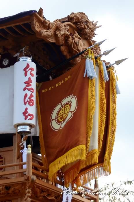 祭り旗 西町屋台(西町だんじり) 石岡神社祭礼