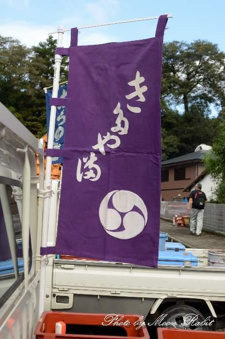 北山だんじり(屋台) のぼり旗
