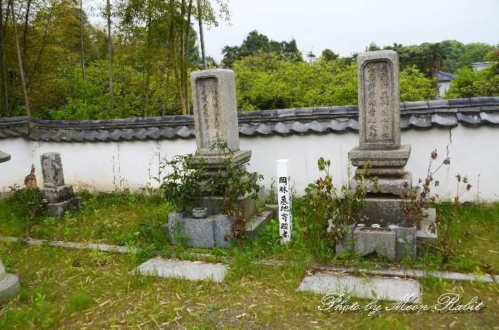 岡林墓地寄贈者 和田長義氏の墓 愛媛県西条市氷見