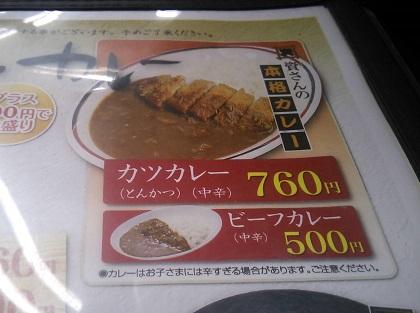 資さん 葛原 カツカレーメニュー001