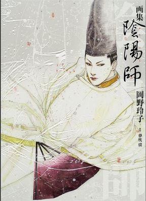 岡野玲子さん 陰陽師 2