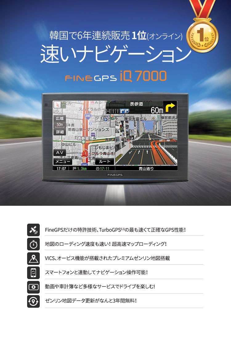 iQ_7000_JP_main.jpg