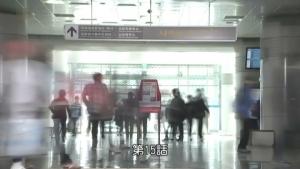 ナイン~9回の時間旅行~15話