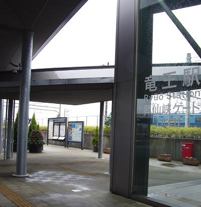 20150330竜王駅