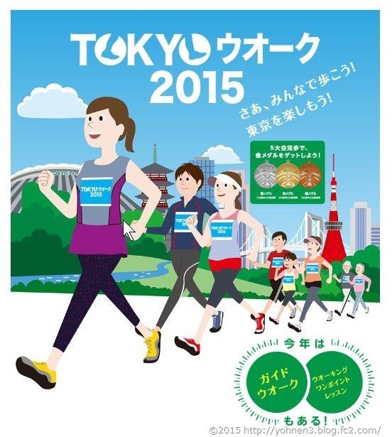TOKYOウォーク2015