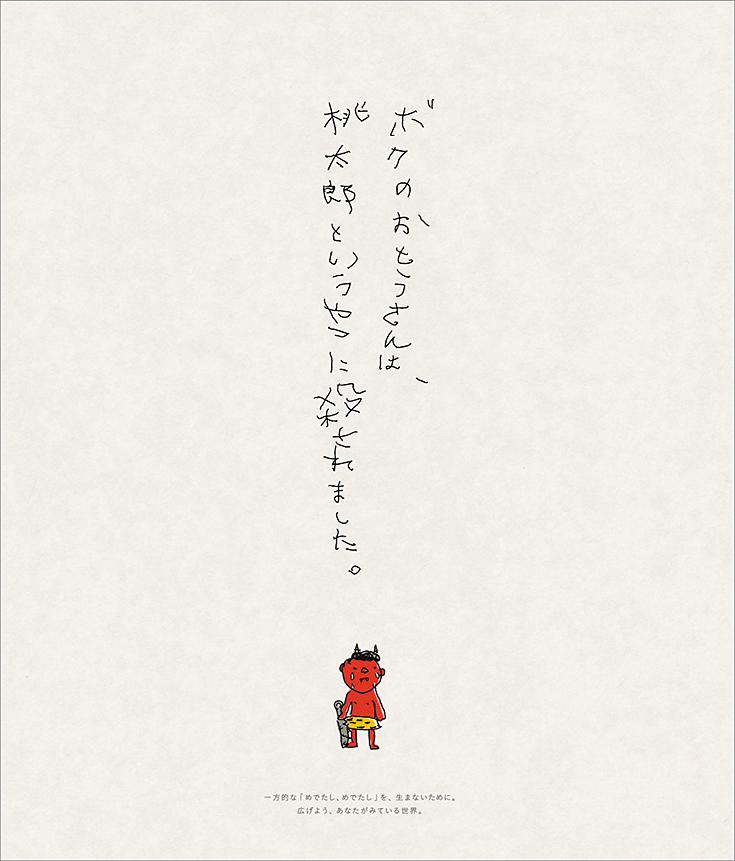 momotarou.jpg