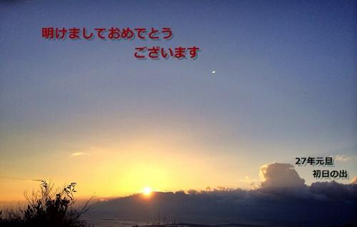 27年初日の出菊水山1