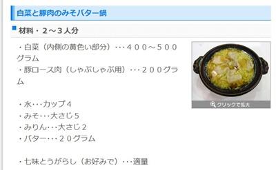 白菜と豚肉の味噌バター鍋3