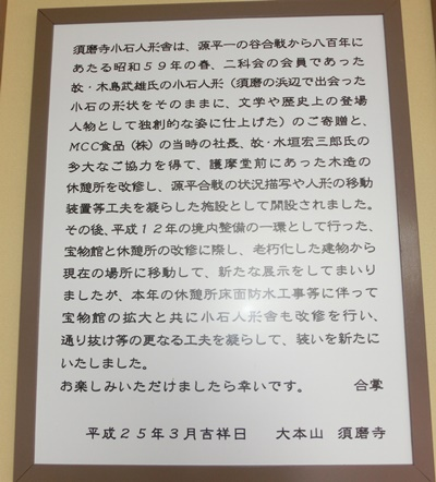 小石人形歴史1