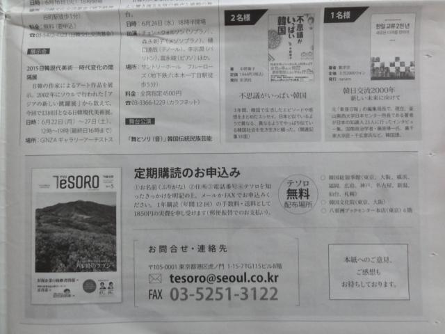テソロ2015年6月号 不思議がいっぱい読者プレゼント
