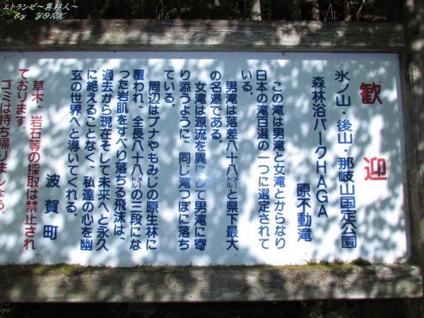 8488原不動滝の説明版150505