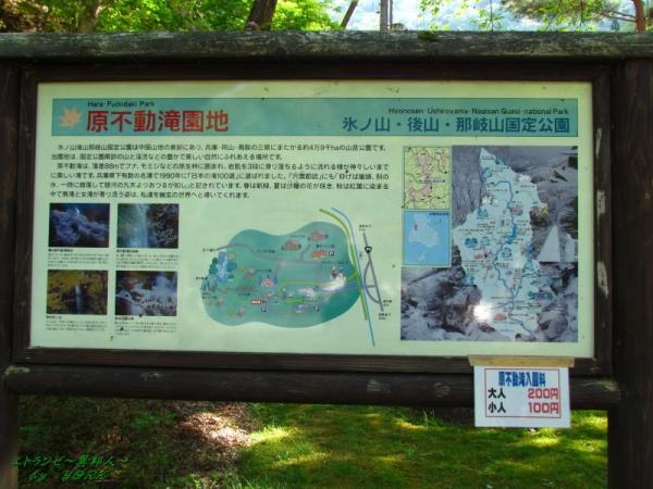 8483原不動滝園地案内図150505