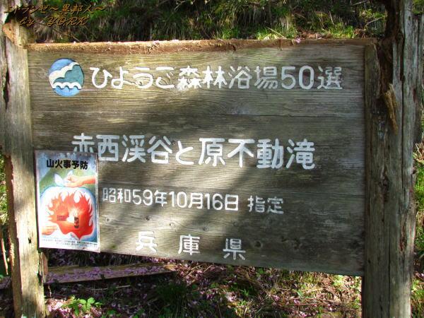 8480原不動滝の看板150505